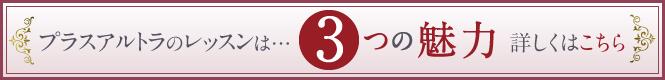 PlusUitraプラスアルトラレッスンの特徴3つの魅力