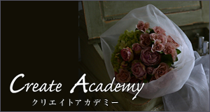 クリエイトアカデミーホームページ