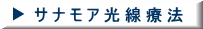 サナモア光線療法(スズ療施院/沼津市)