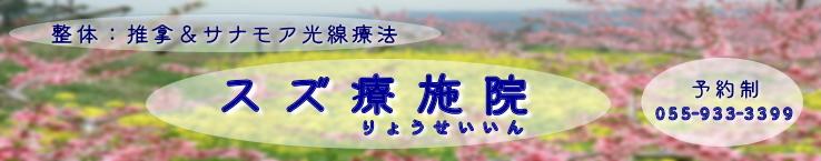 静岡県沼津市の整体:推拿法とサナモア光線療法のスズ療施院